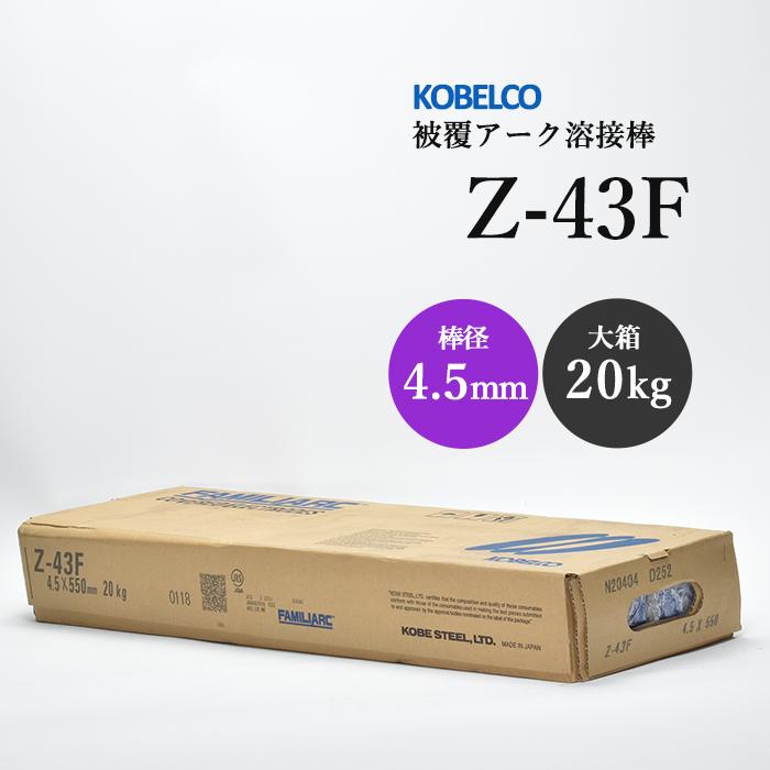 KOBELCO Z-43F(Z43F) 4.5mm×550mm 20kg/大箱 神戸製鋼 被覆アーク溶接棒 低ヒューム、すみ肉溶接被覆アーク溶接棒Z-43F