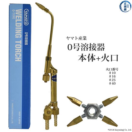 ヤマト 0号溶接器 YTW-0用と火口(10、16、25、40)のお得なセット