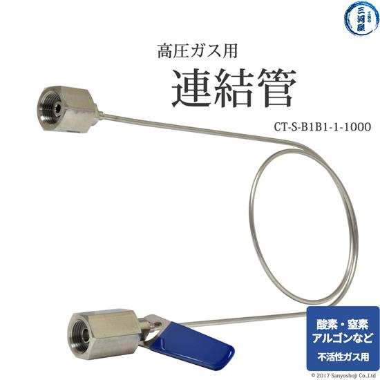 日酸TANAKA 高圧ガス用連結管 CT-S-B1B1-1-1000 集合装置向け