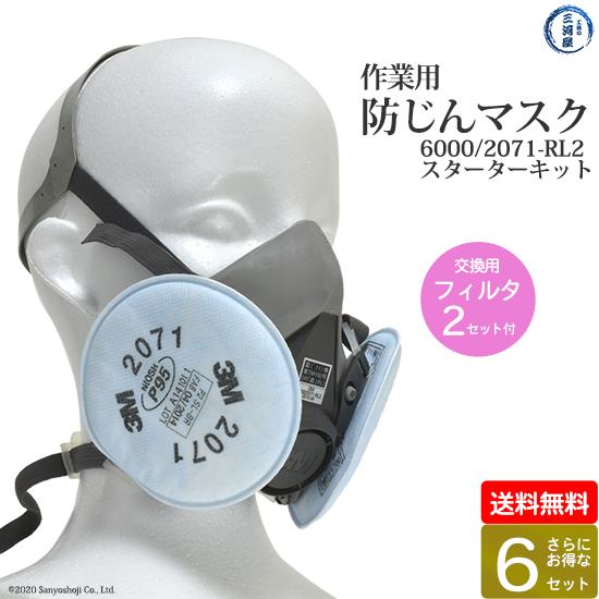 3M 防じんマスク6000/2071-RL2 Mサイズ スターターキット 交換フィルタ2セット付 お得な6個セット