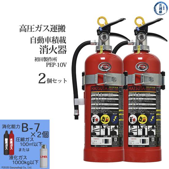 高圧ガス運搬用 自動車積載消火器 初田製作所 PEP-10V(B-7)お得な2本セット