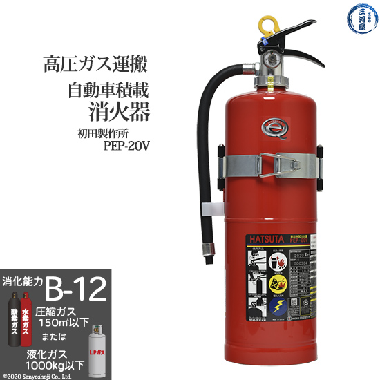 高圧ガス運搬用 自動車積載消火器 初田製作所 PEP-20V(B-12)