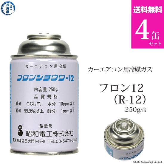 通常在庫品は 平日 土曜日14:00まで当日発送 2020 カーエアコン用冷媒ガス 未使用品 フロンシヨウワ-12 フロン12 R-12 4本セット 250g 送料無料 缶
