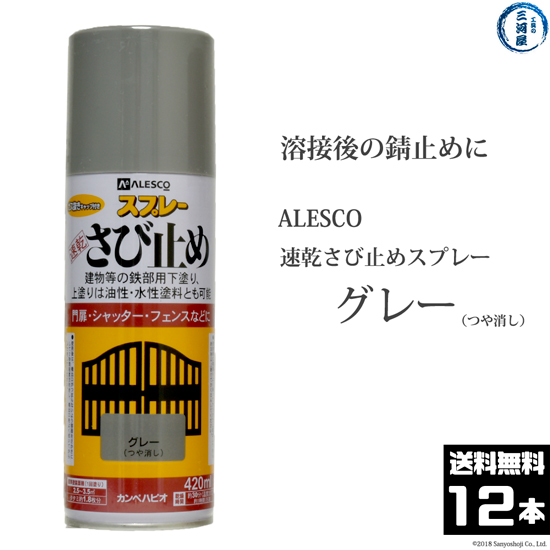 ALESCO(アレスコ) カンペハピオ(KanpeHapio) 速乾さび止めスプレー グレー 12本/箱