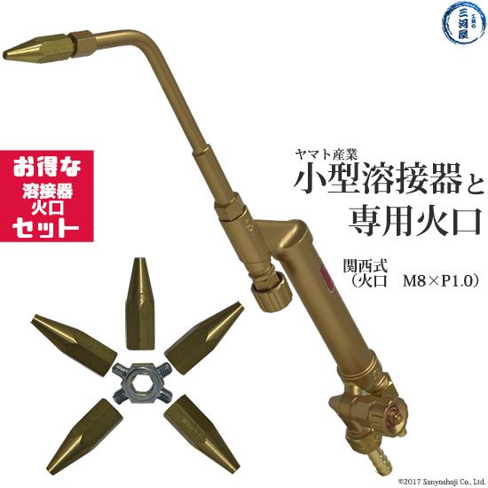 ヤマト 小型溶接器 (小吹) N-YW-3-W 関西式 火口セット