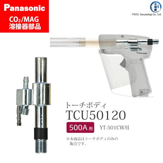 限定特価 通常在庫品は14:00まで当日発送 平日 土曜日のみ Panasonic パナソニック TCU50120 トーチボディ 限定品 1個 MAG溶接トーチ用 CO2