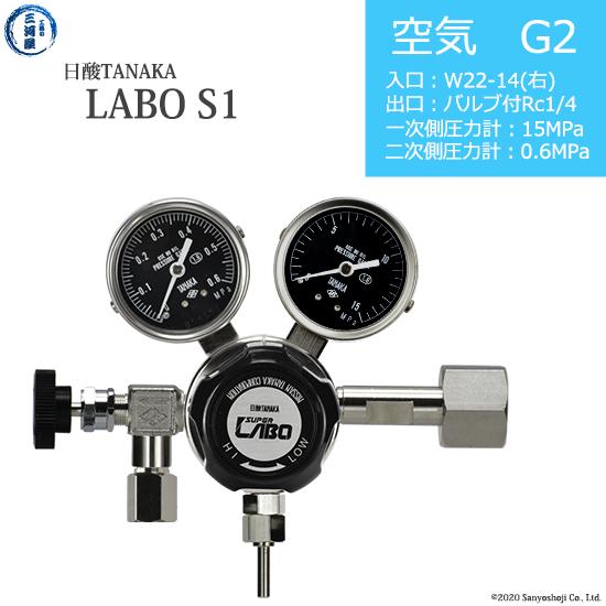 【はこぽす対応商品】 日酸TANAKA SUS ラボ) 高圧ガス調整器 (LABO-S1 AIR-G2-22R-NB14-15-06 (LABO-S1 SUS ラボ), ヤチホムラ:f8a291d8 --- rishitms.com