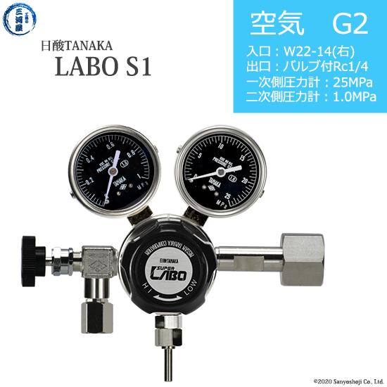 【大放出セール】 日酸TANAKA (LABO-S1 高圧ガス調整器 AIR-G2-22R-NB14-25-10 SUS ラボ) (LABO-S1 SUS ラボ), Free Line(フリーライン):102ebac8 --- rishitms.com