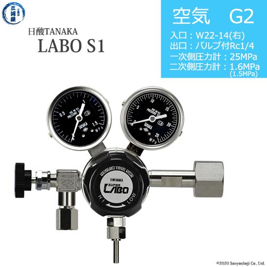 お歳暮 日酸TANAKA 高圧ガス調整器 AIR-G2-22R-NB14-25-16 (LABO-S1 SUS SUS ラボ), stream market:81395a11 --- rishitms.com