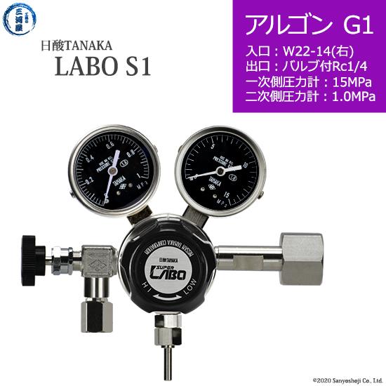 大勧め 日酸TANAKA 高圧ガス調整器 ラボ) AR-G1-22R-NB14-15-10 (LABO-S1 SUS SUS (LABO-S1 ラボ), ヨウロウグン:e3dfc203 --- rishitms.com
