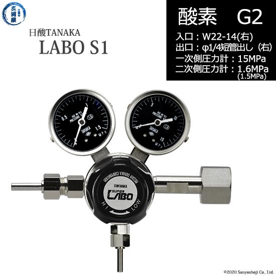 1万円以上のお買い上げで 送料無料 オンラインショッピング 一部地域除く 日酸TANAKA 高圧ガス調整器 ラボ LABO-S1 SUS 正規品 O2-G2-22R-M16R-15-16