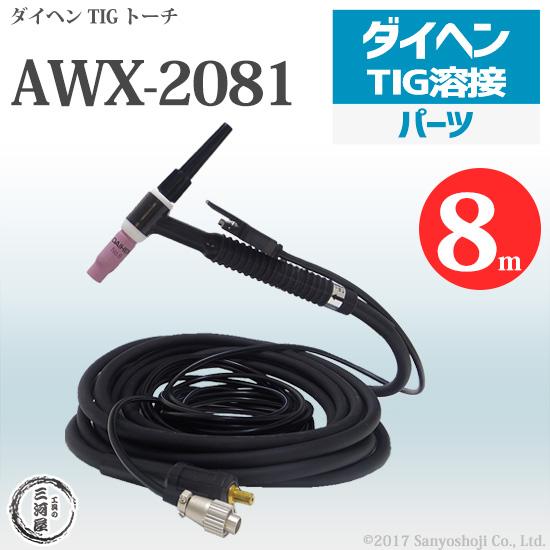 【TIG溶接】ダイヘン純正 TIGトーチ AWX-2081 8m 200A空冷式