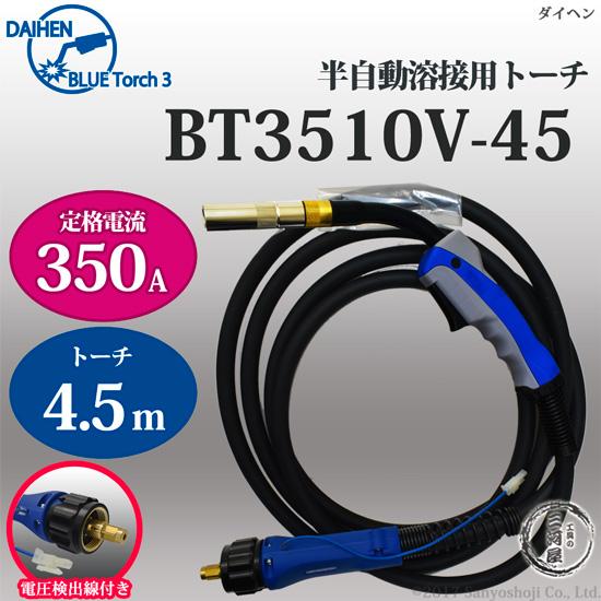 ダイヘン ブルートーチ3 電圧検出端子付 BT3510V-45(BT3510V45) ダイヘン純正CO2/MAG溶接(半自動溶接)トーチ