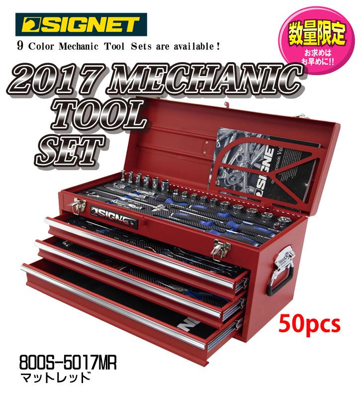 ☆SIGNET/シグネット 50PCSメカニックツールセット 800S-5017MR マットレッド 2017年モデル 特典付限定工具セット
