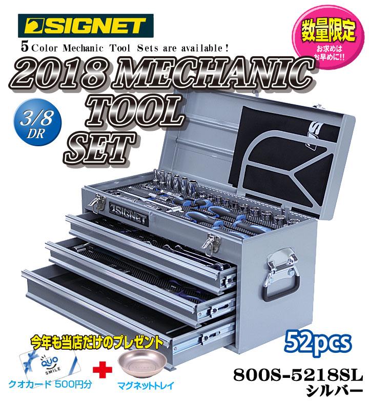 【クオカード付き】☆SIGNET/シグネット 800S-5218SL 9.5SQ 52PCS メカニックツールセット シルバー 2018年モデル 特典付限定工具セット