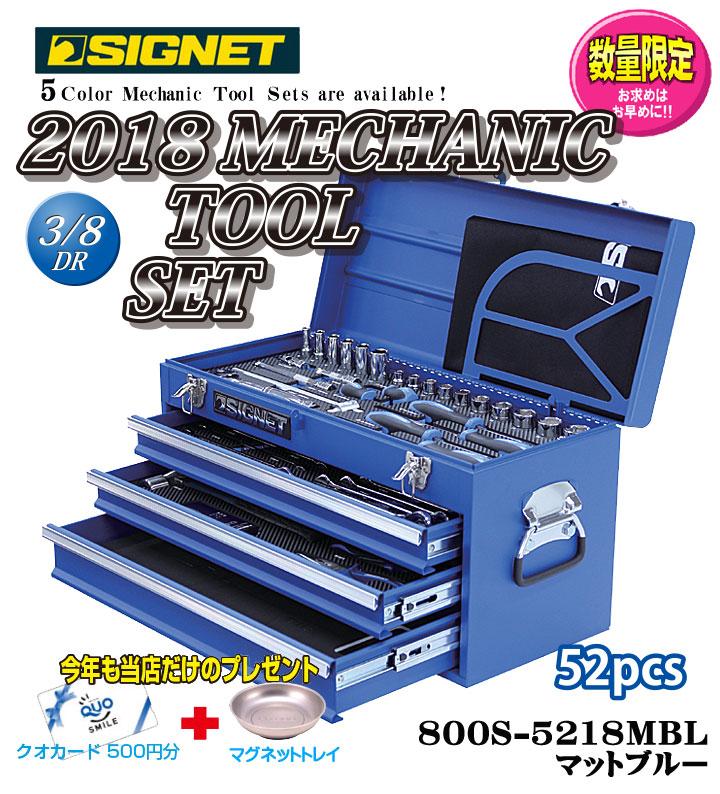 【クオカード付き】☆SIGNET/シグネット 800S-5218MBL 9.5SQ 52PCS メカニックツールセット マットブルー 2018年モデル 特典付限定工具セット