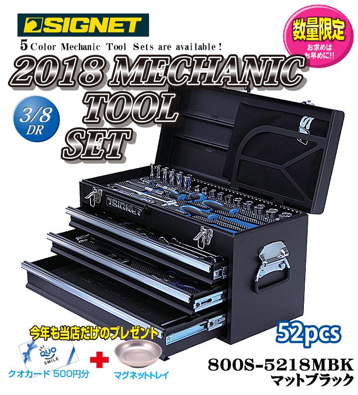 【クオカード付き】☆SIGNET/シグネット 800S-5218MBK 9.5SQ 52PCS メカニックツールセット マットブラック 2018年モデル 特典付限定工具セット