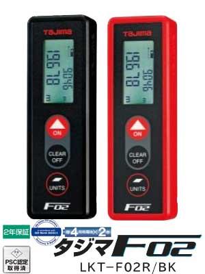 【送料無料】☆タジマ レーザー距離計 F02 LKT-F02R(レッド) LKT-F02BK(ブラック)