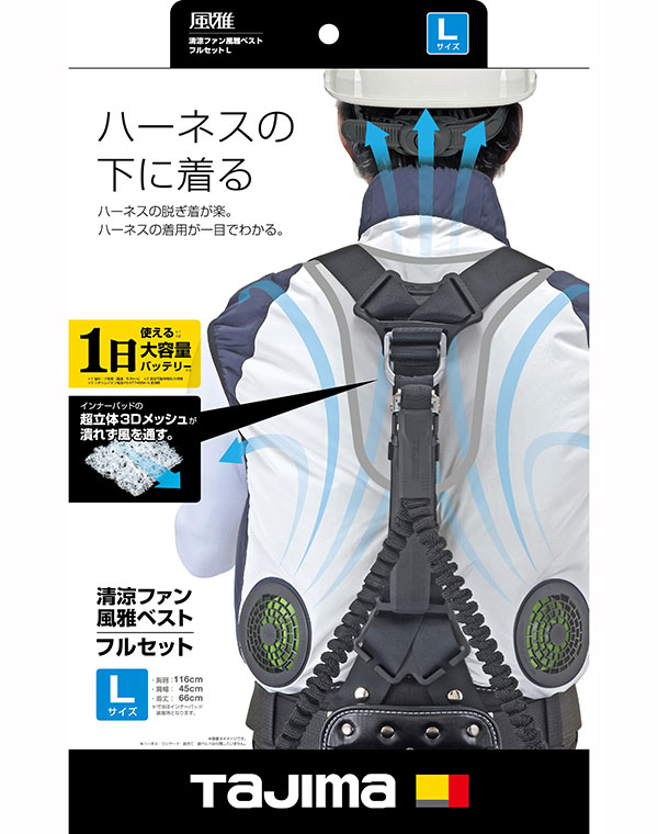 ☆TAJIMA/タジマ FV-AA18SEBWL 清涼ファン風雅ベスト Lサイズ フルセット (6点セット) 空調服 フウガ フーガ 熱中症対策