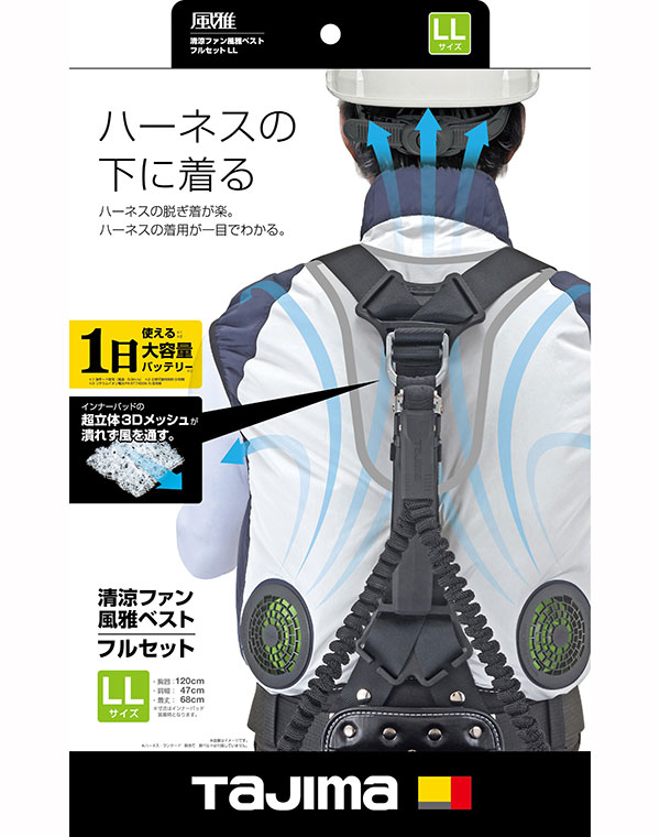 ☆TAJIMA/タジマ FV-AA18SEBWLL 清涼ファン風雅ベスト LLサイズ フルセット (6点セット) 空調服 フウガ フーガ 熱中症対策
