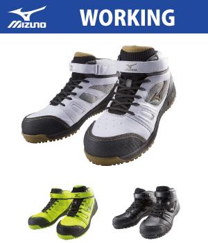 ☆ミズノ 男性用/MIZUNO 作業靴 安全靴 C1GA160201 安全靴 ALMIGHTY ミッドカットタイプ ホワイト×ゴールド×ブラック 男性用 作業靴, バッグとスマホポーチかばん創庫:f76c32b3 --- sunward.msk.ru