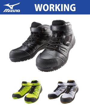 ☆ミズノ/MIZUNO 安全靴 C1GA160209 ALMIGHTY ミッドカットタイプ ブラック×ダークグレー 男性用 作業靴