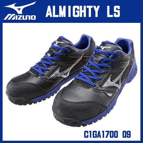 ☆ミズノ/MIZUNO 安全靴 C1GA170009 ALMIGHTY LS 紐タイプ ブラック×シルバー×ブルー (24.5~29.0cm) 作業靴