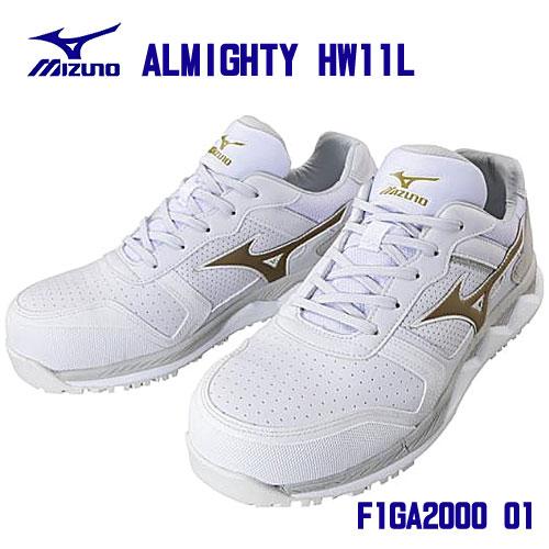 ☆ミズノ/MIZUNO 安全靴 F1GA200001 ALMIGHTY HW11L 靴紐タイプ ホワイト×ゴールド×グレー (24.5~28.0・29.0cm EEE) 作業靴 ワーキングシューズ