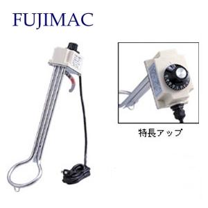 ☆富士/FMC 投げ込みヒーター SH-1000S 100V 1KW 湯沸かしヒーター コード(7763158)