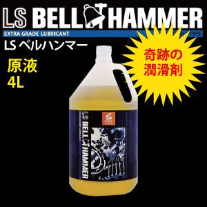 ☆スズキ機工(株) ベルハンマー 超極圧潤滑剤 LSベルハンマー 原液4L缶 LSBH04 コード(8202296)
