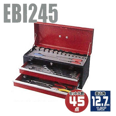 ☆LOBSTER/ロブテックス EBI245 エビちゃん 工具セット 45点セット 差込角12.7mm チャストタイプ 2段