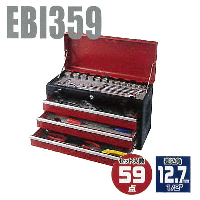 ☆LOBSTER/ロブテックス EBI359 エビちゃん 工具セット 59点セット 差込角12.7mm チャストタイプ 3段