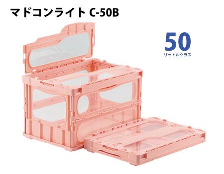 【代引き不可】☆三甲/サンコー 折りたたみコンテナ フタ有り マドコンライト レッド 50リットルクラス C-50B