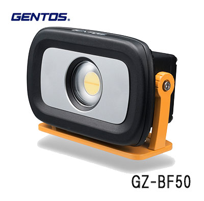 ☆GENTOS/ジェントス GZ-BF50 防爆LED投光器 GANZ BF50 ガンツ  コード(8193858)