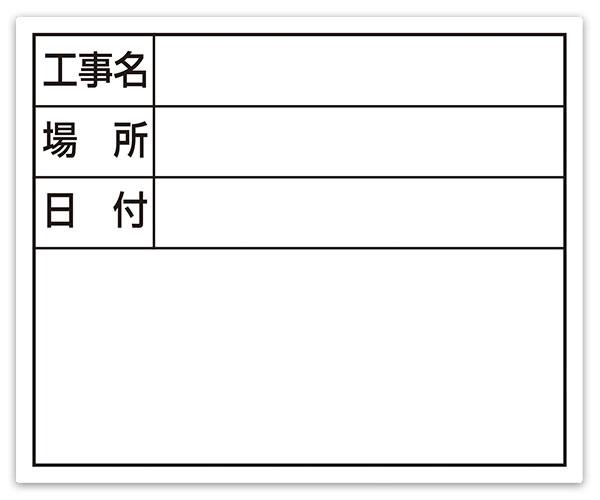 交換フレーム伸縮式の 交換用スチールボードです ☆シンワ 79164 スチールボード 工事名 横 ホワイト 日付 最新号掲載アイテム 人気 おすすめ 14×17cm 場所
