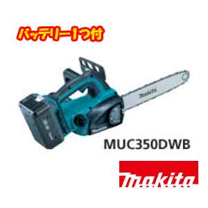 ☆【送料無料】マキタ 充電式チェンソー 36V 350mm(バッテリBL3622A・充電器DC36WA付) MUC350DWB