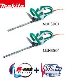 ☆マキタ 生垣バリカン 350mm 特殊コーティング刃仕様 MUH3501