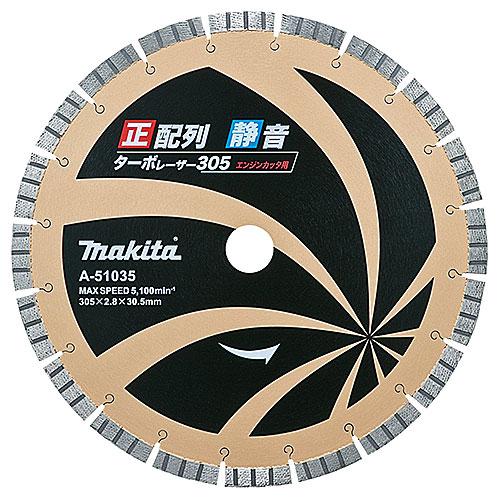 ☆マキタ A-51035 ダイヤモンドホイール 正配列 静音 ターボレーザー 外径305mm