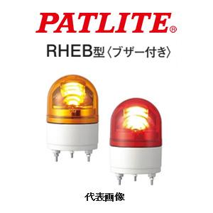☆パトライト LED回転灯 丸型 ブザー付 Φ100 AC200V RHEB-200-R(赤)・RHEB-200-Y(黄)