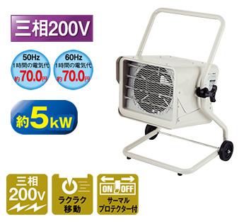 【法人向け送料無料】【代引き不可】☆ナカトミ TEH-50 電気ファンヒーター 三相200V スポット暖房 (電源コードなし、据付工事必要) 暖房機