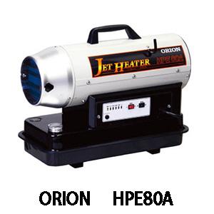 【法人向け送料無料】【代引き不可】☆ORION/オリオン HPE80A ジェットヒーター(Eシリーズ) 可搬式 温風機 業務用ヒーター 熱風スポットヒーター 【日時指定・返品不可】