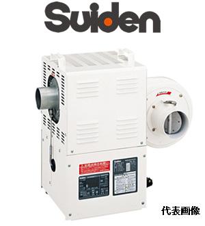 【法人向け送料無料】【代引き不可】 ☆スイデン SHD-6F2 熱風機 ホットドライヤー 6KW 三相200V 電気ヒーター式