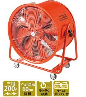 【法人向送料無料】【代引き不可】☆ナカトミ BWF-60 60cm大型風洞扇 熱中対策 60cm大型風洞扇 三相200V 三相200V 50/60Hz ファン 熱中対策, アルファオメガ:58ba5b2e --- sunward.msk.ru