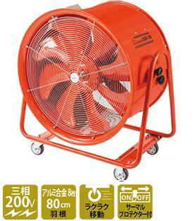 【法人向送料無料】【代引き不可】☆ナカトミ BWF-80 80cm大型風洞扇 三相200V 50/60Hz ファン 熱中対策