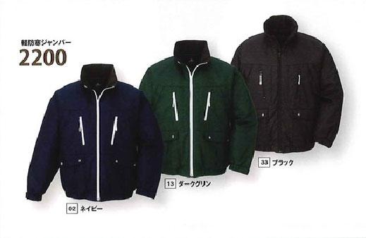 ☆日新被服 RAKAN/ラカン 2200 軽防寒ジャンバー ネイビー(02)・ダークグリーン(13)・ブラック(33) Bigサイズ  吸湿発熱防寒 防寒作業着
