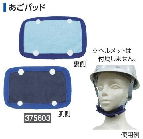 贈答品 むれ においを速効消臭 吸湿 ☆日本緑十字社 ヘルメット用あごパッド 375603 完全送料無料 シリカクリン 熱中症対策