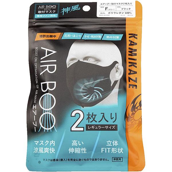 空調神風シリーズ 呼吸が楽なエアーマスク オプション品 ☆山真製鋸/YAMASHIN BOO-B-F2 神風 エアーブー AIR BOO  取替マスク 2枚入