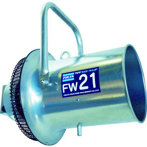 【代引き不可】☆フルタ電機 FW213H フォローウィンド 三相200V 吊下型 送風機 工場扇 【返品不可】