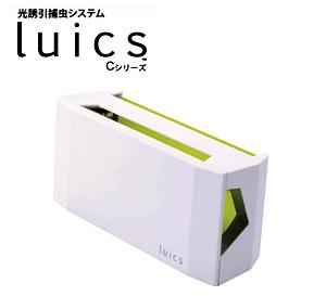 ☆(株)SHIMADA Luics/ルイクス インテリア捕虫器 Luics Cシリーズ ホワイト 【105417】 コード(8194090) 防虫対策