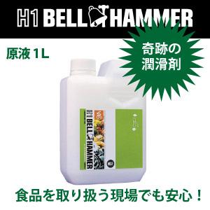☆スズキ機工(株)/ベルハンマー 食品機械用 超極圧潤滑剤 H1ベルハンマー 原液1L H1BH04 コード(8202292)